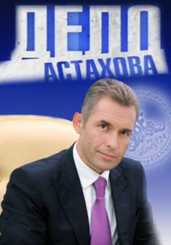 Delo Astakhova 2