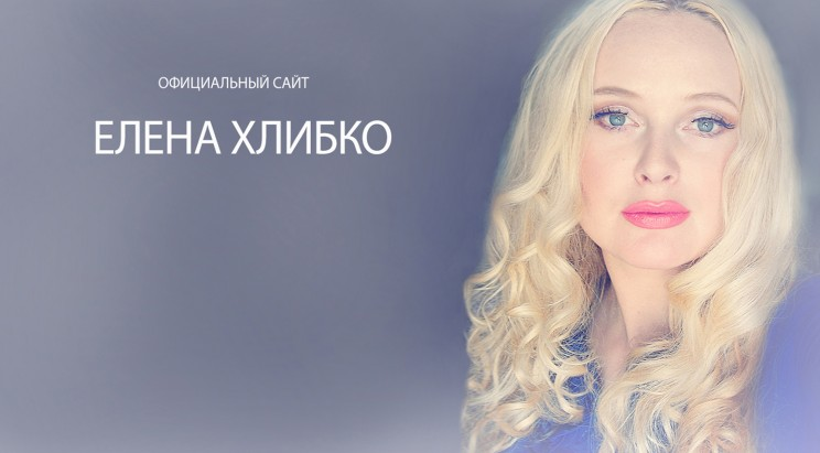 Актриса Хлибко Елена
