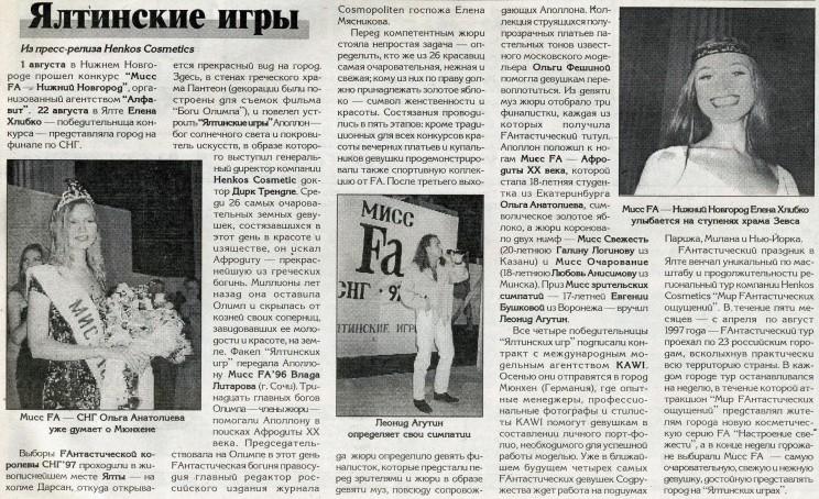 Елена Хлибко. Конкурс Красоты Мисс Fa, Ялта