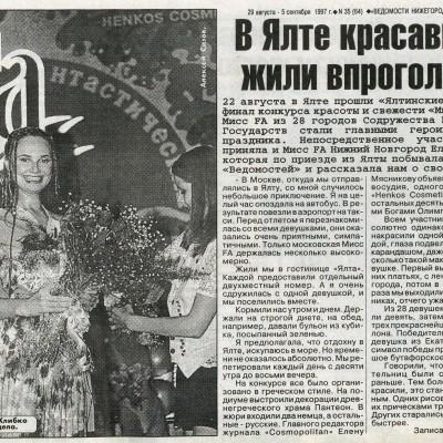 Мисс Fa Нижний Новгород Елена Хлибко