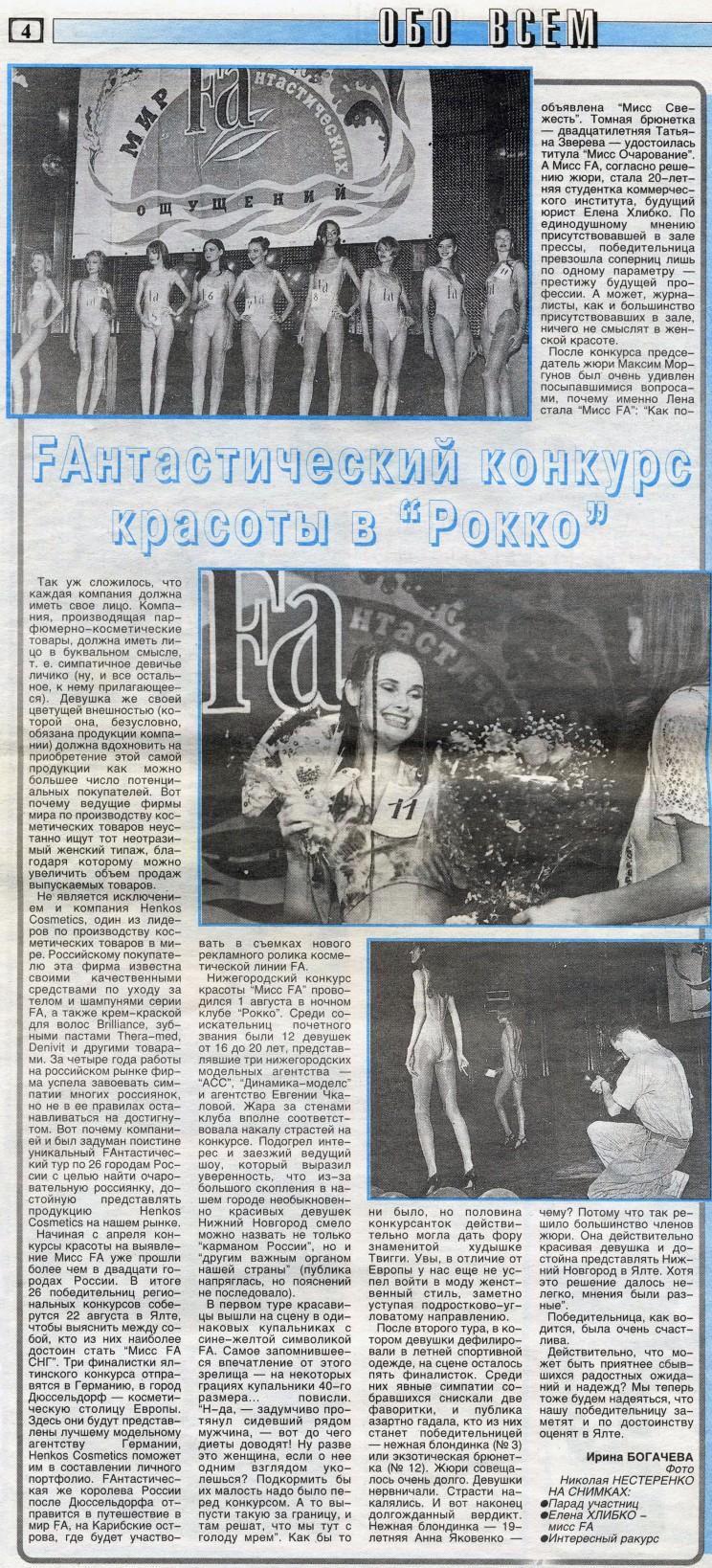 Мисс Fa Елена Хлибко
