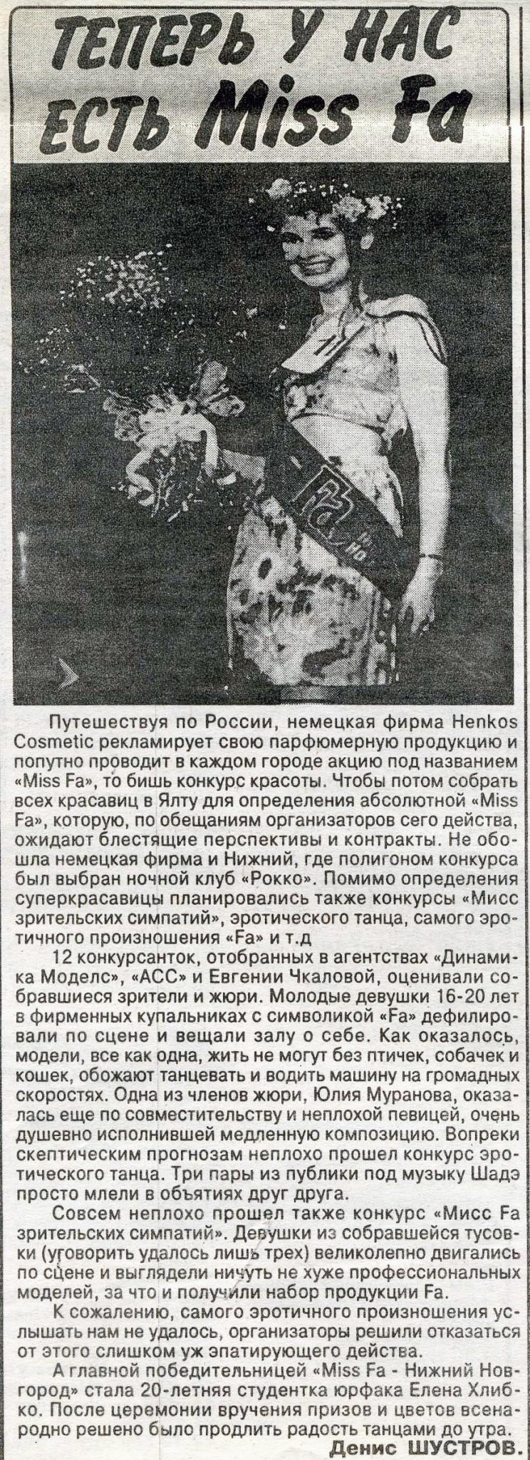 Мисс Fa Елена Хлибко, Московский комсомолец