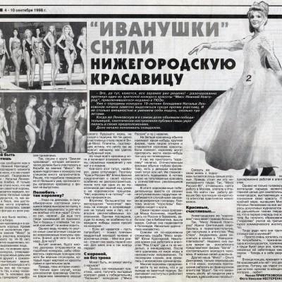 Мисс Нижний Новгород