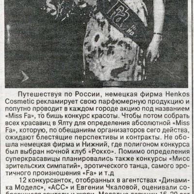 Miss Fa Russian actress model Elena Khlibko