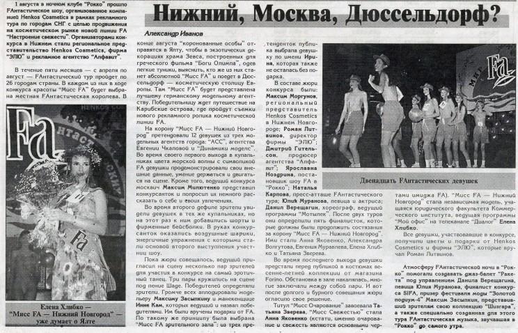 Elena Khlibko Miss Fa Nizhny Novgorod